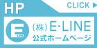 株式会社E-LINE 公式ホームページ
