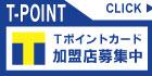 T-POINT新規加盟店募集中
