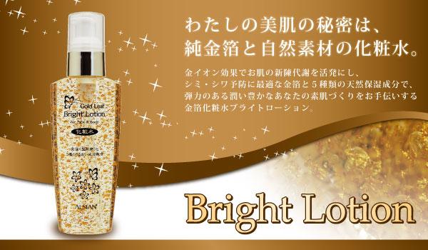 【高級金箔化粧水】アルシアン ブライトローション